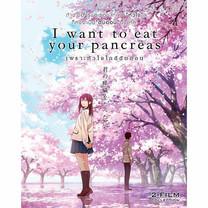 Blu-ray I Want to Eat Your Pancreas เพราะหัวใจใกล้ตับอ่อน (2-Film Collection)