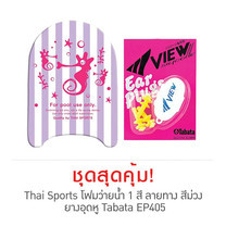 Thai Sports 1 Col printed Kick Board Purple และ Ear Plug Tabata Model EP405