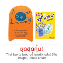 Thai Sports Fancy Kick Board Orange และ Ear Plug Tabata Model EP407