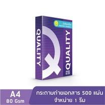 Quality Purple กระดาษถ่ายเอกสาร A4 80 แกรม 500 แผ่น