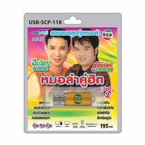USB MP3 สมจิตร-ชัยณรงค์ ชุด หมอลำคู่ฮิต Vol.2