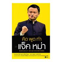 คิด พูด ทำ วิถีแจ็ค หม่า Never Give Up Jack Ma in His Own Words