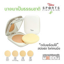 Tellme Sport Lightening Two-Way Powder Cake SPF20 C2 สำหรับผิวขาวอมชมพู