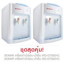 SONAR เครื่องทำน้ำร้อน-น้ำเย็น WD-DT362HC แพ็กคู่