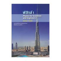 ฟิสิกส์ 1 - Physics For Scientists and Engineers I