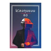 ลงทุนแมน 8.0