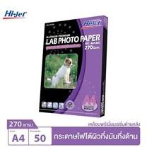 Hi-jet กระดาษโฟโต้ ผิวกึ่งมันกึ่งด้าน Inkjet Platinum Lab 270 แกรม A4 (50 แผ่น)