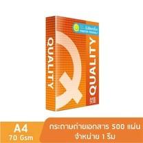Quality Orange กระดาษถ่ายเอกสาร A4 70 แกรม 500 แผ่น