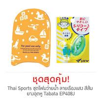 Thai Sports เซ็ต Fluorecent KickBorad Orange และ Ear Plug Tabata Model EP408J