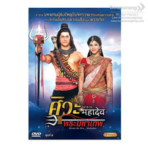 DVD Boxset Devon Ke Dev.Mahadev ศิวะ พระมหาเทพ ชุดที่ 6 (Boxset 4 แผ่นดิสก์)