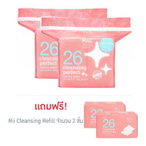 RII 26 Cleansing(Refill )180 pcs/bag(P2)+RII26(P2)