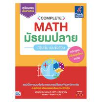 Complete Math มัธยมปลาย สรุปเข้ม เน้นข้อสอบ