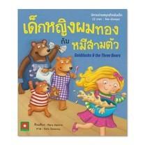 นิทาน 2 ภาษา เด็กหญิงผมทองกับหมีสามตัว