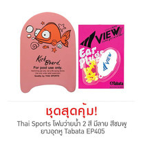 Thai Sports 2 Colors Printed Kick Board Pink และ Ear Plug Tabata Model EP405
