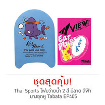 Thai Sports 2 Colors Printed Kick Board Blue และ Ear Plug Tabata Model EP405
