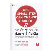 """ทำ """"เล็ก ๆ"""" ทีละน้อย ค่อย ๆ ทำทีละนิด เปลี่ยนวิธีคิดและชีวิตคุณได้"""