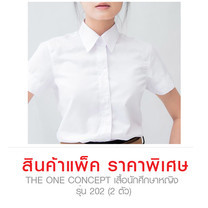 The One Concept เสื้อนักศึกษาหญิง รุ่น N02 แพ็ก 2 Size 46 inch.