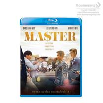 Blu ray Master ล่าโกง อย่ายิงมันแค่โป้งเดียว