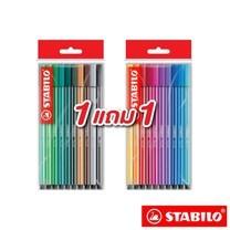 STABILO 1 แถม 1 Pen68 ปากกาสีหมึกน้ำ ชุด 10 สี คละสี (แพ็กละ 10 ด้าม)