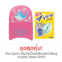 Thai Sports Fancy Kick Board Pink และ Ear Plug Tabata Model EP407
