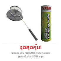 Thai Sports เซ็ต Badminton Racket PROSTAR + cover และ Nylon Shuttlecock STAR 6 ชิ้น