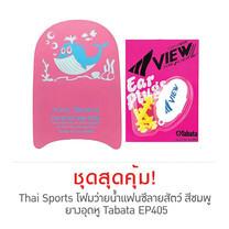 Thai Sports Fancy Kick Board Pink และ Ear Plug Tabata Model EP405