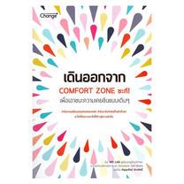 เดินออกจาก Comfort Zone ซะที! Counter Your Instinct