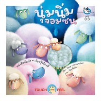 หนังสือสัมผัส นุ่มนิ่มจอมซน Touch & Feel
