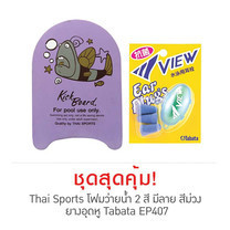 Thai Sports 2 Colors Printed Kick Board Purple และ Ear Plug Tabata Model EP407
