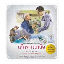 ชุดศาสตร์พระราชา พัฒนาทั่วไทย : เส้นทางเกลือ (ไทย - อังกฤษ)