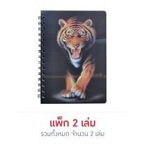 สมุดโน้ตปกสามมิติ ลายเสือ 3D NOTEBOOK TIGER (แพ็ก 2 เล่ม)