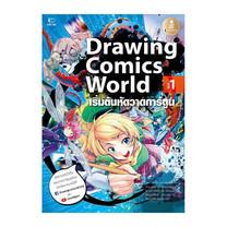 Drawing Comics World Vol.1