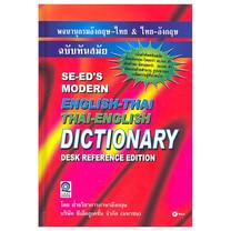 พจนานุกรมอังกฤษ-ไทย & ไทย-อังกฤษ ฉบับทันสมัย (ปกแข็ง)