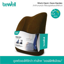 Bewell เบาะรองหลังเพื่อสุขภาพ รุ่น H-06 Brown