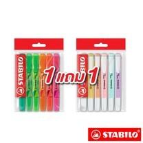 STABILO 1 แถม 1 ปากกาเน้นข้อความ Swing Cool Pastel 6 สี + Matrix 6 สี