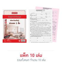 Boston หนังสือสัญญา เช่าห้องชุดพร้อมสำเนา ฉบับภาษาไทย