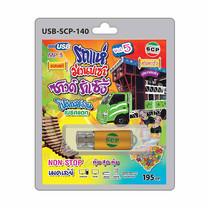 USB MP3 รถแห่ ม่วนบ่เซา ซาวด์รำเซิ้ง Vol.5