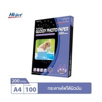 Hi-jet กระดาษโฟโต้ ผิวมัน Inkjet Platinum Glossy Photo Paper 200 แกรม A4 (100 แผ่น)