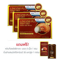 Lingzhi plus shiitake savepack