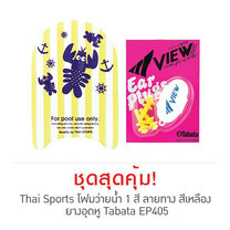 Thai Sports 1 Col printed Kick Board Yellow และ Ear Plug Tabata Model EP405