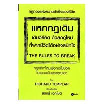 แหกกฎเดิม เติมวิธีคิด ด้วยกฎใหม่ที่ฝากชีวิตได้อย่างสนิทใจ
