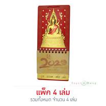 Sugar Daisy ปฏิทินแขวนเล็ก รูปพระพุทธชินราช (แพ็ก 4 เล่ม)