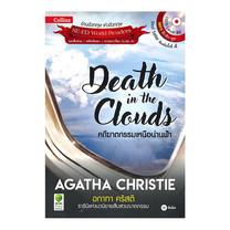 Agatha Christie : Death in the Clouds อกาทา คริสตี ราชินีแห่งนวนิยายสืบสวนฆาตกรรม ตอน คดีฆาตกรรมเหนือน่านฟ้า