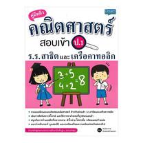 คู่มือติวคณิตศาสตร์ สอบเข้า ป.1 (สาธิต-เครือคาทอลิก)