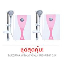mazuma เครื่องทำน้ำอุ่น รุ่น IRIS-PINK 3.5 แพ็ก2