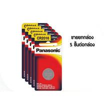 Panasonic Lithium Coin Battery ถ่านกระดุม รุ่น CR-2016PT/1B x 5 แพ็ก Silver
