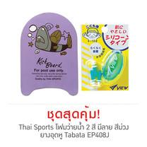 Thai Sports 2 Colors Printed Kick Board Purple และ Ear Plug Tabata Model EP408J