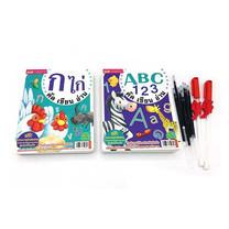 ชุด คัด เขียน อ่าน ก ไก่ ABC 123 พร้อมปากกาหมึกล่องหน (2 เล่ม)