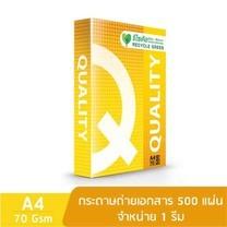 Quality Yellow กระดาษถ่ายเอกสาร A4 70 แกรม 500 แผ่น