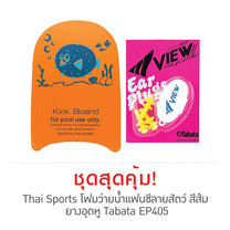 Thai Sports Fancy Kick Board Orange และ Ear Plug Tabata Model EP405